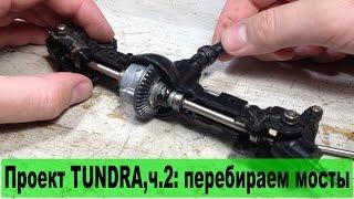 Переборка Tamiya Toyota TUNDRA, ч.2: разбор мостов. Подшипники