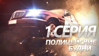 Полицейские Будни 1 эпизод, 1 сезон