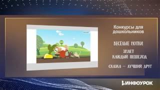 I Международный конкурс для дошкольников и школьников «Мириады открытий»
