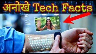 Amazing Tech Facts - Ep.1 | Top 5 Unknown Facts about Technology | Interesting Tech facts - in hindi