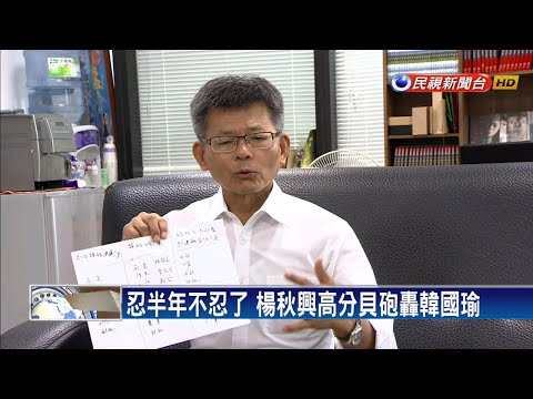 楊秋興嗆韓國瑜「快退駕」 怒辭兩岸小組!-民視新聞