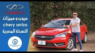 شيرى اريزو 5 الفئه الثانيه 2020 مميزات وعيوب مع عمرو حافظ– Review Chery Arrizo 5