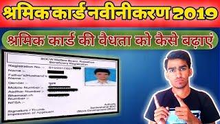 Labour Card Renewal 2019 || Sharmik Card Renewal Kaise Kare ? Full Process Hindi