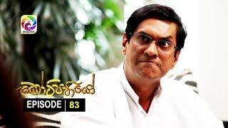 Kotipathiyo Episode 83 කෝටිපතියෝ  | සතියේ දිනවල රාත්රී  9.00 ට . . . Thumbnail