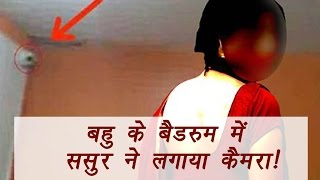 Shocking : ससुर ने बहु के bedroom  में लगवाया CCTV camera | वनइंडिया हिंदी