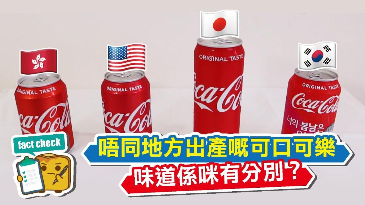 [窮L遊記] Fact Check:唔同地方出產嘅可口可樂味道係咪有分別?