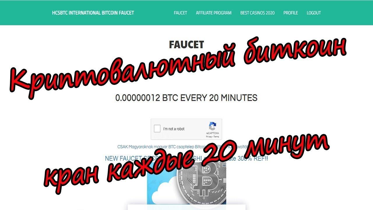 bot bitcoin csaptelep