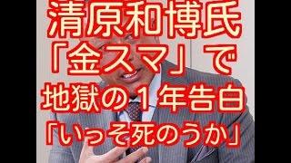 清原和博氏の現在「金スマ」で地獄の1年告白「いっそ死のうか」 刺青あ...
