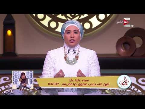 قلوب عامرة - د . نادية عمارة تنعي شهداء سيناء من أبطال القوات المسلحة  - 19:21-2018 / 4 / 14