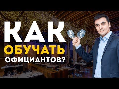 Как правильно обучать официантов? /  Академия Рестораторов