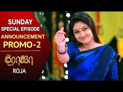 Roja Serial - Sunday Special Episode Announcement (Promo - 2) | | ரோஜா | Priyanka | Sibbu Suryan