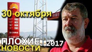 Вячеслав Мальцев   Плохие новости   Артподготовка   30 октября 2017