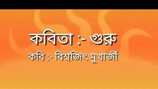 Poems Diary,5th sep Teacher's Day, Guru bangla kobita video