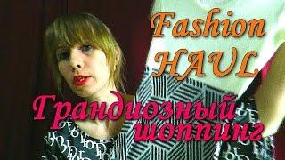 Вещевые покупки. Грандиозный поход по магазинам. Fashion Haul