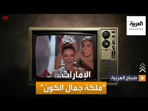 صباح العربية | لأول مرة في الإمارات.. مسابقة -ملكة جمال الكون-