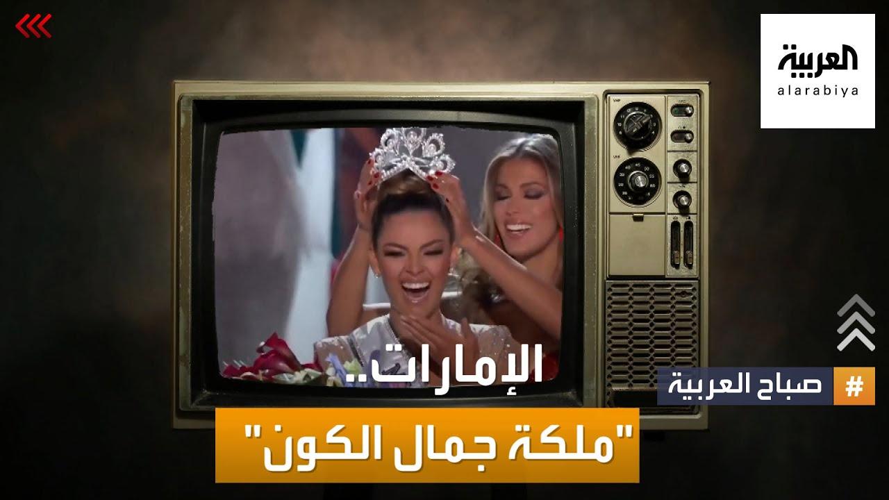 صباح العربية | لأول مرة في الإمارات.. مسابقة -ملكة جمال الكون-  - 10:54-2021 / 10 / 13