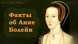 Самые ЗАХВАТЫВАЮЩИЕ Факты об Анне Болейн (Жена Генриха VIII)