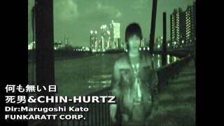 """YouTube動画:死男 & CHIN-HURTZ - """"何も無い日"""""""