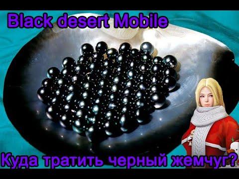 [BDM] Черный жемчуг. Куда тратить? Где взять?