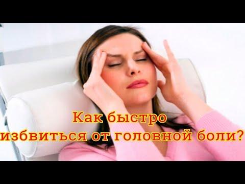 Как убрать головную боль за 5 минут. Как без таблеток избавиться от головной боли