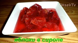 "Варенье ""Яблоки в сиропе"" . apples in syrup"