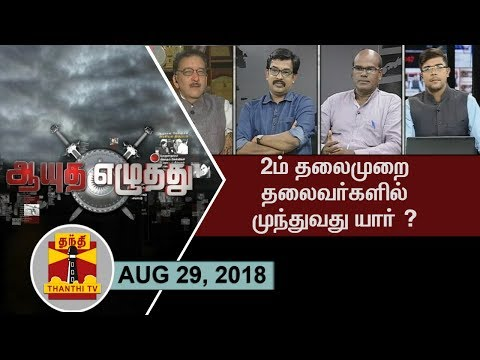 (29/08/2018) Ayutha Ezhuthu : TN politics : Who attracts the youth? | Thanthi TV