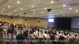 2017년 제 9회 서울아산병원 소화기내시경 교육심포지…
