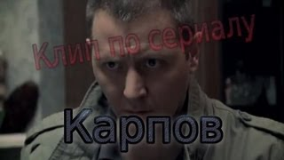 "Клип по сериалу ""Карпов"""