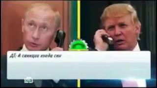 Минутка юмора. Что было на самом деле. Звонок Трампа Путину