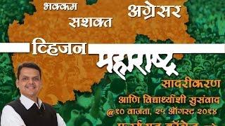 Devendra Fadnavis presenting his Vision For Maharashtra - Part 1