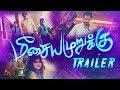 Meesaya Murukku - Trailer | Hiphop Thamizha, Aathmika | Sundar C | Avni