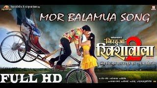 mor balamua song | Nirahua Rickshawala 2 | Dinesh lal Yadav