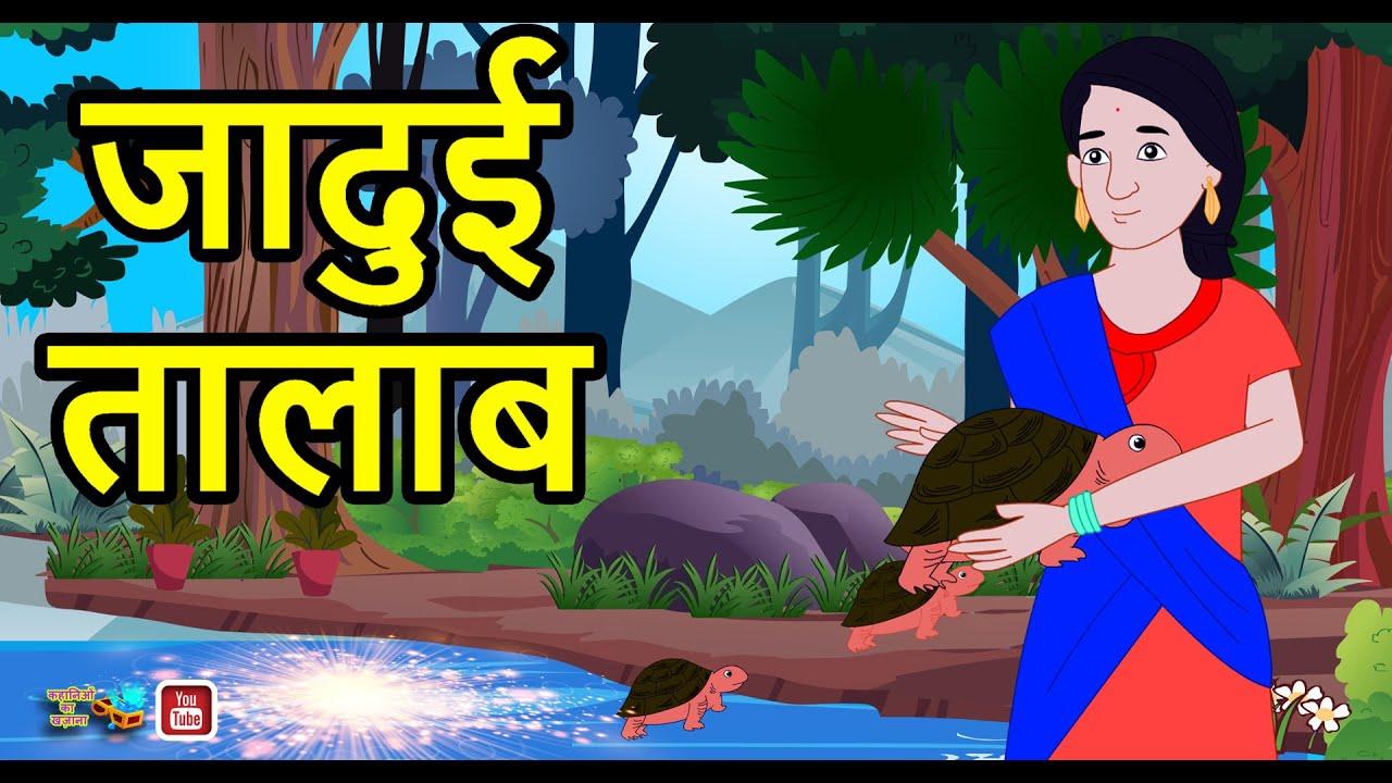 जादुई तालाब | Jadui Talab | Bedtime Stories Hindi Kahaniya  Kahanion Ka Khazana