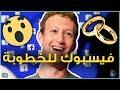 تطبيق للتعرف ونظارة  اوكولوس جو | 5 خدمات جديدة من مؤتمر فيسبوك
