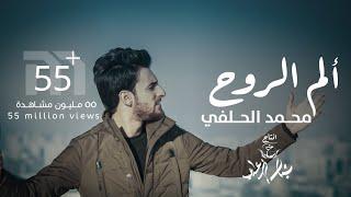 الم الروح | محمد ال حلفي | ( مشو عني الاحبهم)  | Mohamed Al Halfi - Alam Al ruah