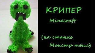 KРИПЕР Minecraft из резинок на станке МОНСТР ТЭИЛ , Monstertail, Радужки Rainbow Loom