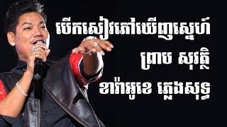បើកសៀវភៅឃើញស្នេហ៍ ភ្លេងសុទ្ធ Khmer Karaoke Song Preap Sovath