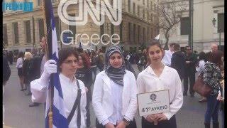 Афины, Синтагма: в первом ряду на параде в честь 25 марта прошла в головном платке(, 2016-03-24T16:34:48.000Z)