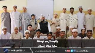 Ghiras Al-Akhlaqi Muhammad Al Muqit (Lyrics)