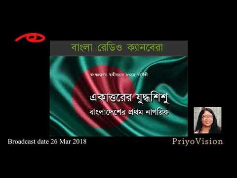 Bangla Radio Canberra : 26 Mar 2018 - Presented by Shampa Barua