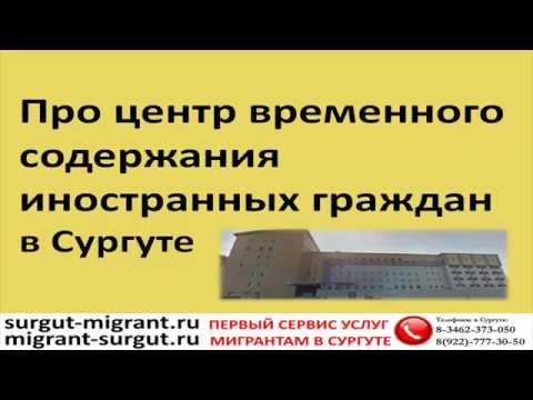 Про центр временного содержания иностранных граждан в Сургуте