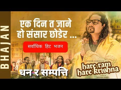 Hare ram Hare Krishna | Sashan Kandel / prbt : 70211835 smart tel : 10117655 Org : Hiralal Kandel