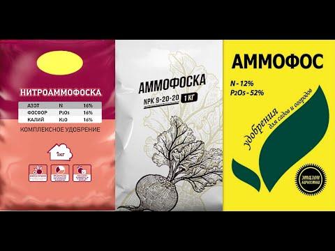 Удобрения  Аммофоска Нитроаммофоска Аммофос Чем отличаются и когда применять