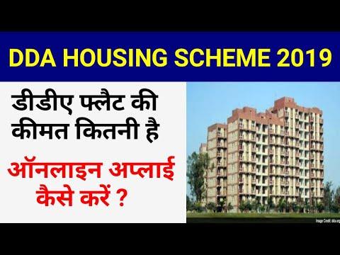 Dda housing scheme 2019 online application process || dda flats price