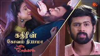 Poove Unakkaga - Ep 106 | 02 Dec 2020 | Sun TV Serial | Tamil Serial