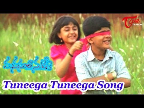Manasantha Nuvve Movie Songs | Tuneega Tuneega Song | Uday Kiran | Reema Sen