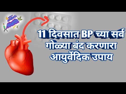 11 рджрд┐рд╡рд╕рд╛рдд B P рдЪреНрдпрд╛ рдЧреЛрд│реНрдпрд╛ рдмрдВрдж рдХрд░рдгрд╛рд░рд╛ рдЖрдпреБрд░реНрд╡реЗрджрд┐рдХ рдЙрдкрд╛рдп,Problem of BP goes in 11 Days only