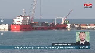 مسلحون من الانتقالي يقتحمون ميناء سقطرى لإدخال سفينة إمارتية بالقوة