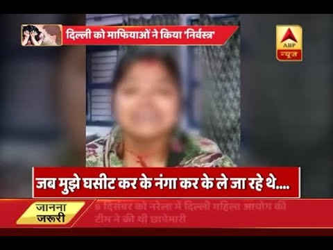 Delhi: Woman's clothes ripped, made to walk for at least 1 km in the streets
