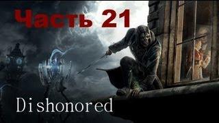 Dishonored Часть 21 (Верни Снаряжение)